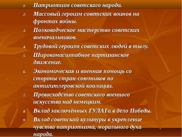 Патриотизм советского народа. Массовый героизм советских воинов на фронтах во...