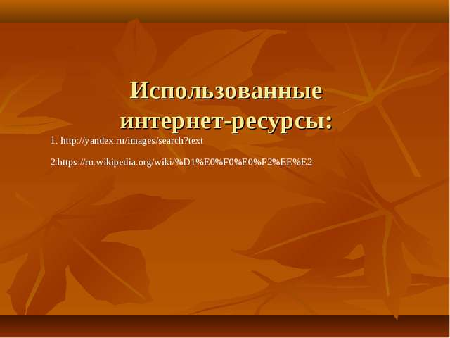 Использованные интернет-ресурсы: 1. http://yandex.ru/images/search?text 2.htt...