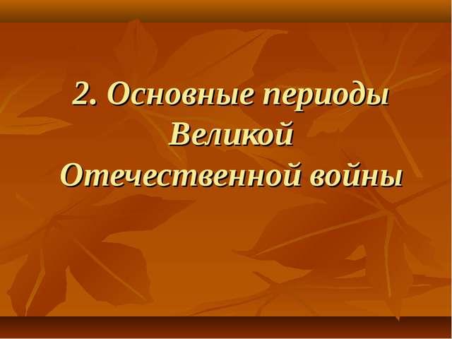 2. Основные периоды Великой Отечественной войны