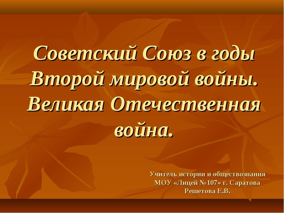 Советский Союз в годы Второй мировой войны. Великая Отечественная война. Учит...