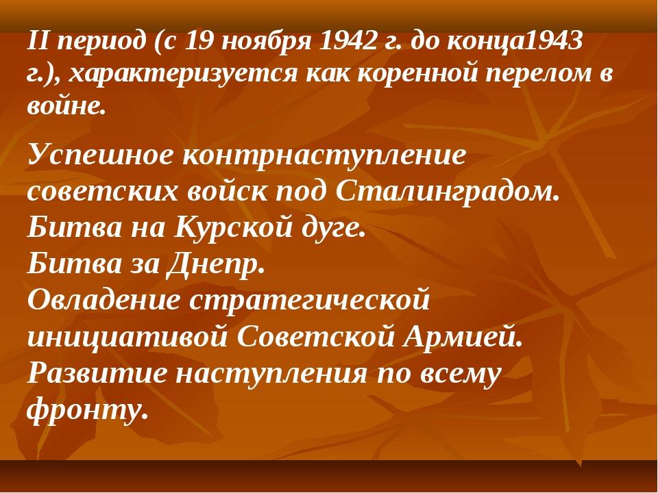 II период (с 19 ноября 1942 г. до конца1943 г.), характеризуется как коренной...