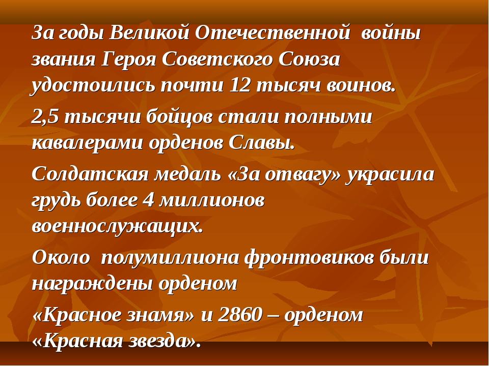 За годы Великой Отечественной войны звания Героя Советского Союза удостоились...