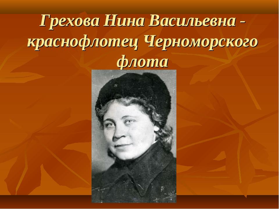 Грехова Нина Васильевна - краснофлотец Черноморского флота