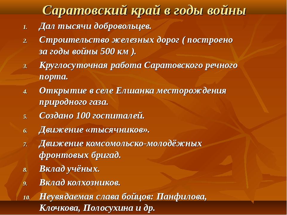 Саратовский край в годы войны Дал тысячи добровольцев. Строительство железных...