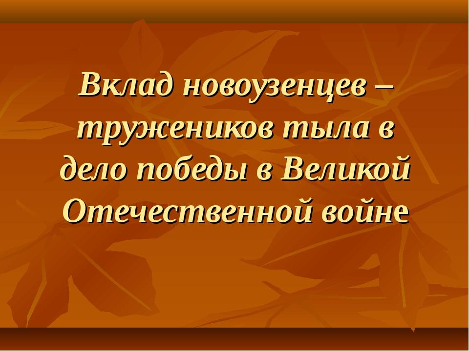 Вклад новоузенцев – тружеников тыла в дело победы в Великой Отечественной войне