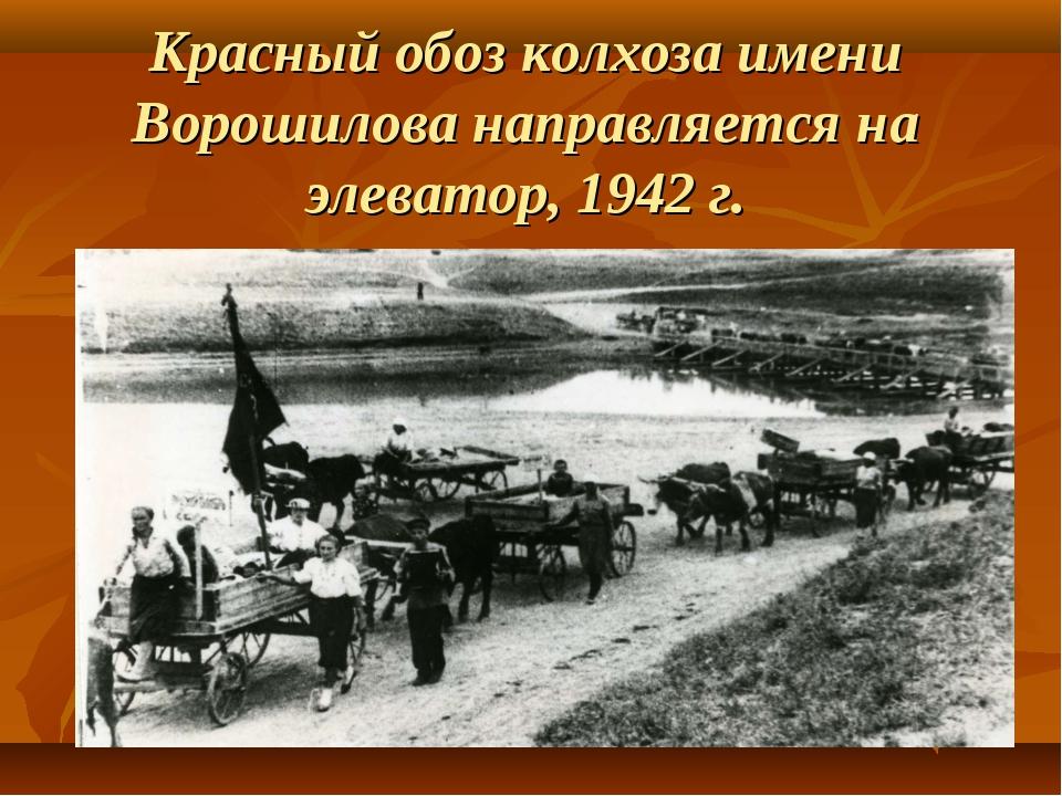 Красный обоз колхоза имени Ворошилова направляется на элеватор, 1942 г.