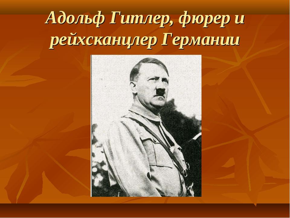 Адольф Гитлер, фюрер и рейхсканцлер Германии