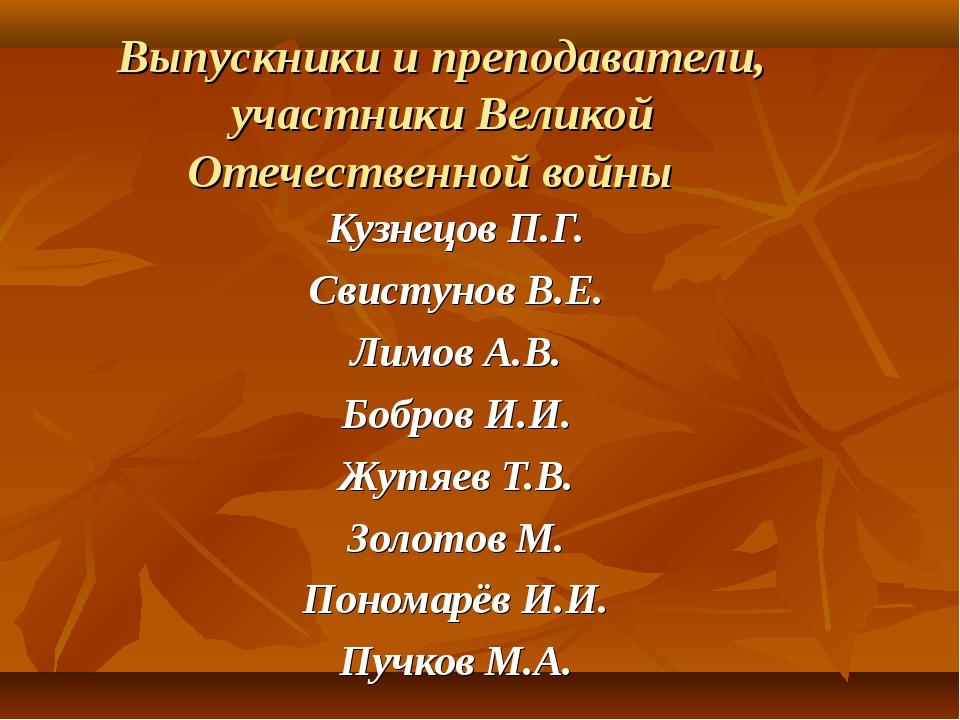 Выпускники и преподаватели, участники Великой Отечественной войны Кузнецов П....