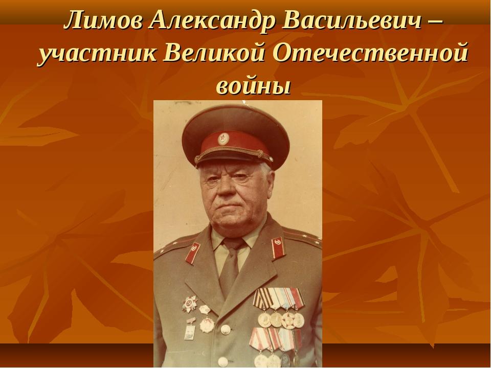 Лимов Александр Васильевич – участник Великой Отечественной войны