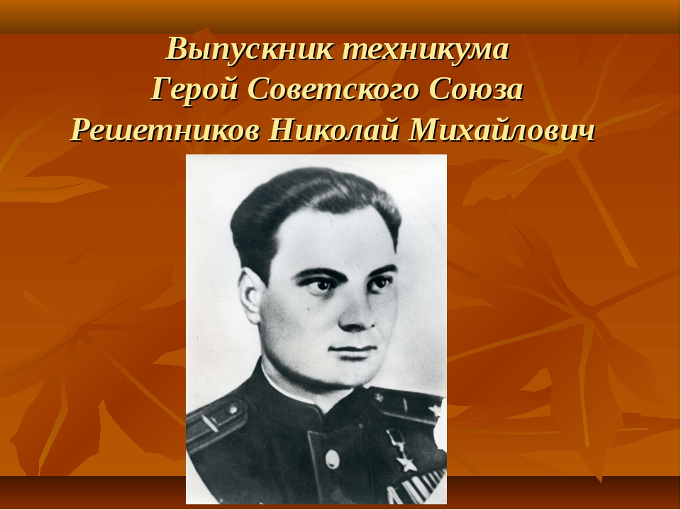 Выпускник техникума Герой Советского Союза Решетников Николай Михайлович