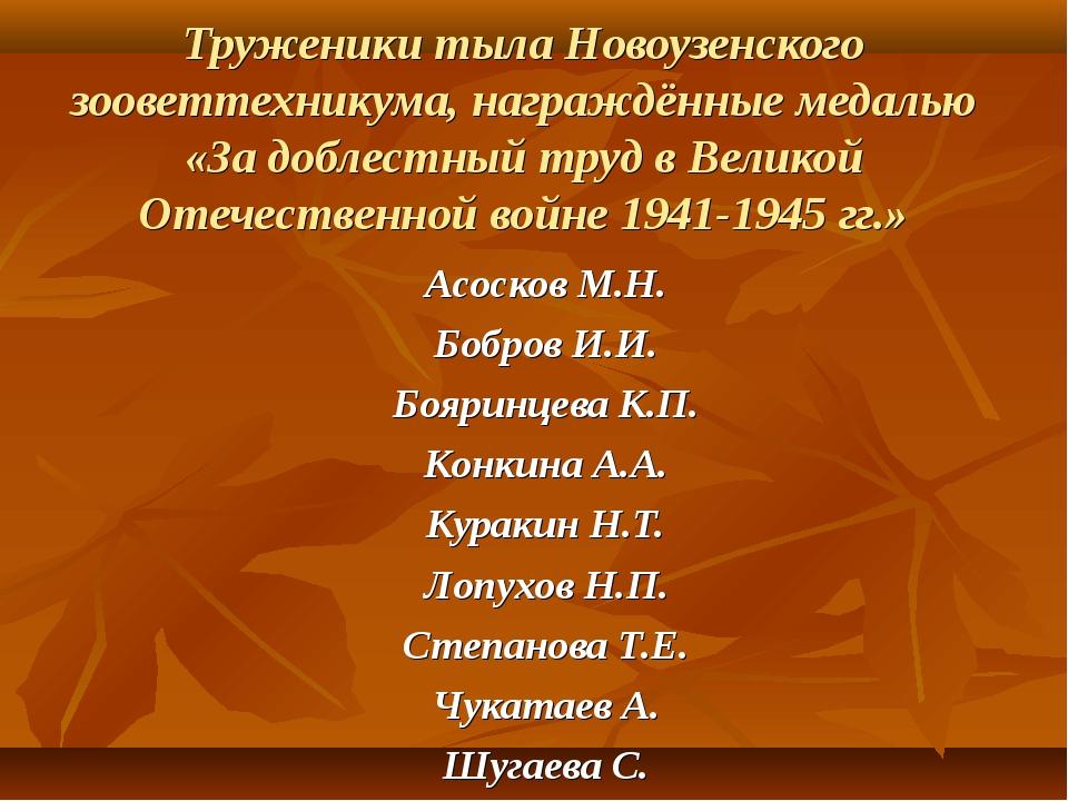 Труженики тыла Новоузенского зооветтехникума, награждённые медалью «За доблес...