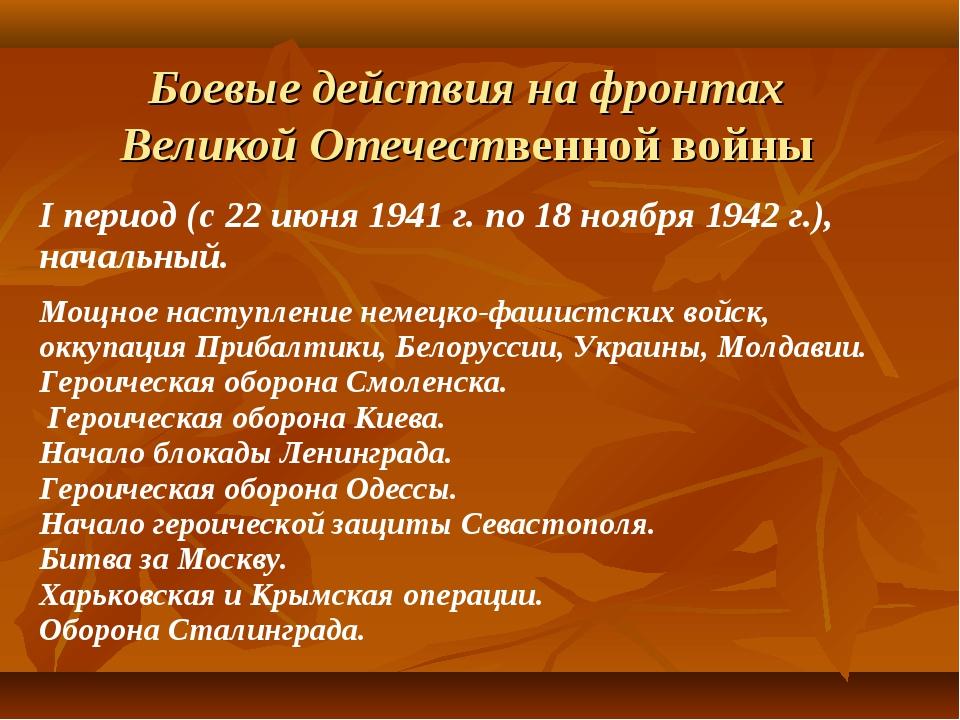 Боевые действия на фронтах Великой Отечественной войны I период (с 22 июня 19...