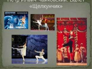 Петр Ильич Чайковский. Балет «Щелкунчик»