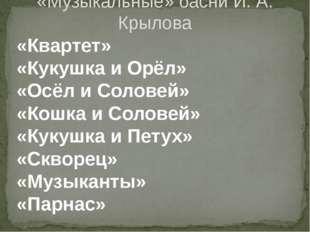 «Квартет» «Кукушка и Орёл» «Осёл и Соловей» «Кошка и Соловей» «Кукушка и Пету