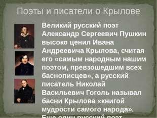 Поэты и писатели о Крылове Великий русский поэт Александр Сергеевич Пушкин вы