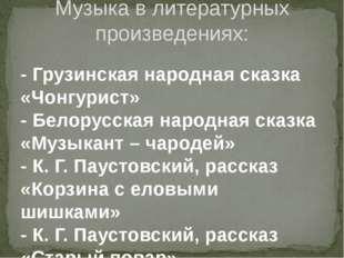 - Грузинская народная сказка «Чонгурист» - Белорусская народная сказка «Музык