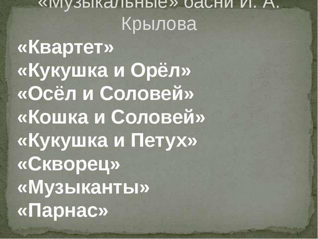 «Квартет» «Кукушка и Орёл» «Осёл и Соловей» «Кошка и Соловей» «Кукушка и Пету...