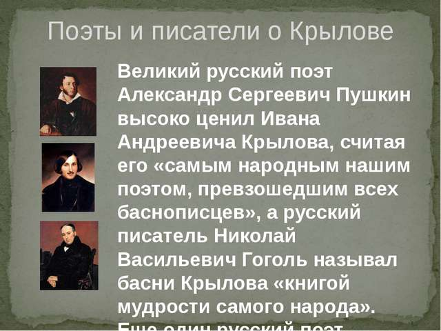 Поэты и писатели о Крылове Великий русский поэт Александр Сергеевич Пушкин вы...