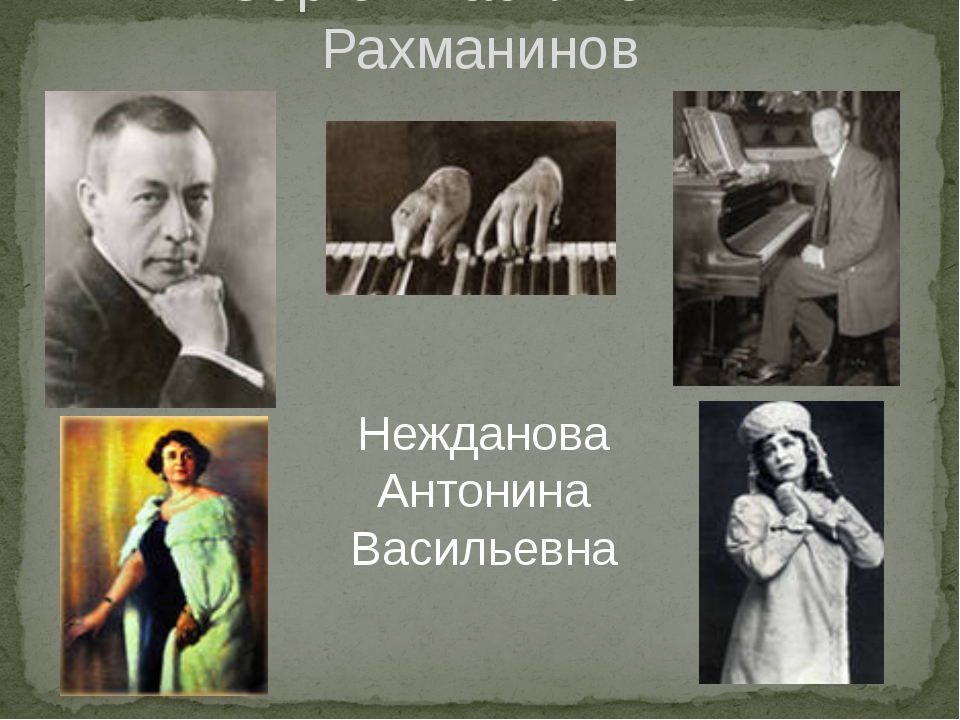 Сергей Васильевич Рахманинов Нежданова Антонина Васильевна