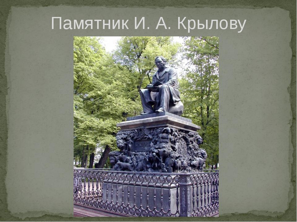 Памятник И. А. Крылову