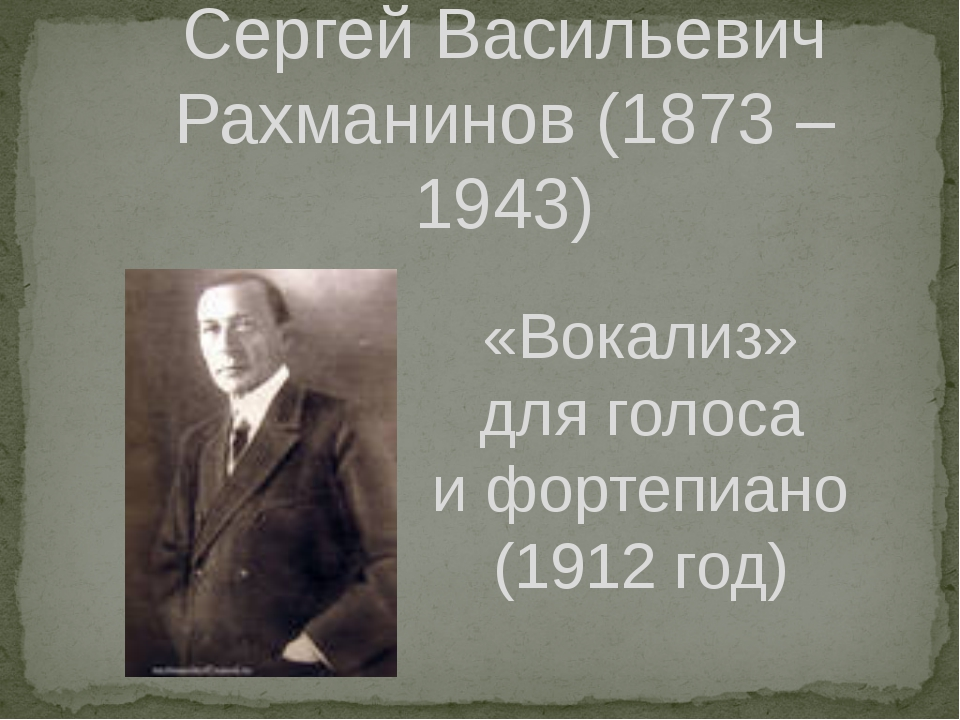 Сергей Васильевич Рахманинов (1873 – 1943) «Вокализ» для голоса и фортепиано...