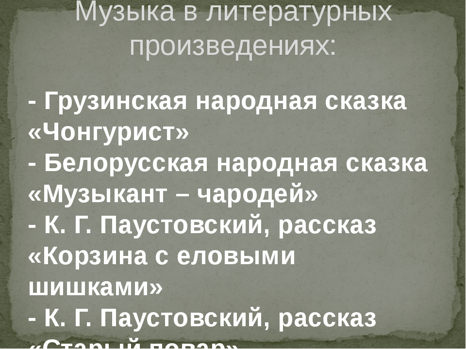 - Грузинская народная сказка «Чонгурист» - Белорусская народная сказка «Музык...