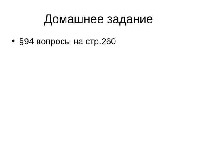 Домашнее задание §94 вопросы на стр.260