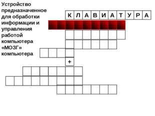 Л А В И А Т У Р А К + Устройство предназначенное для обработки информации и у