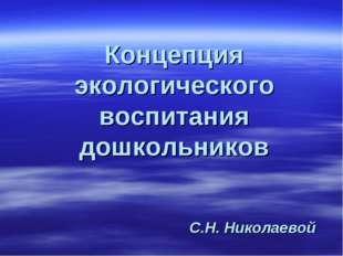 Концепция экологического воспитания дошкольников С.Н. Николаевой