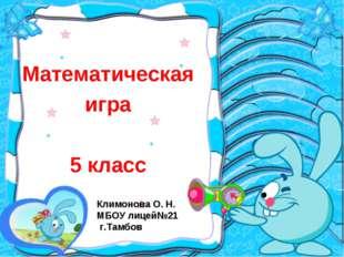 Математическая игра 5 класс Климонова О. Н. МБОУ лицей№21 г.Тамбов
