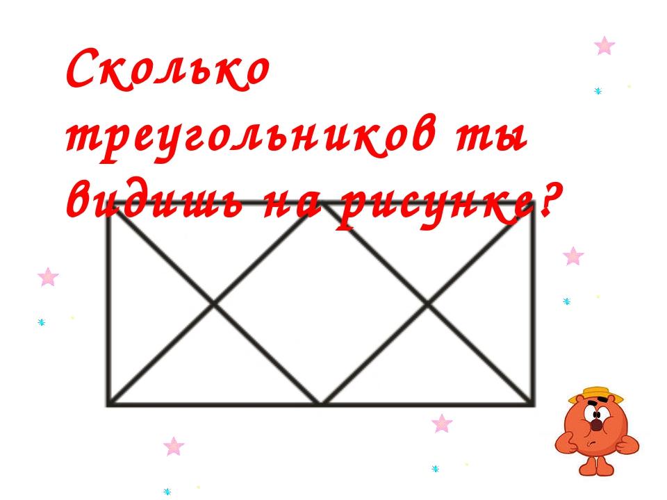 Сколько треугольников ты видишь на рисунке?