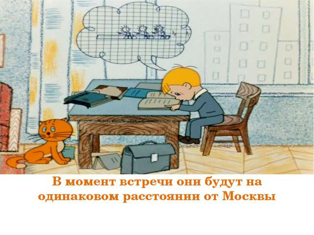 В момент встречи они будут на одинаковом расстоянии от Москвы