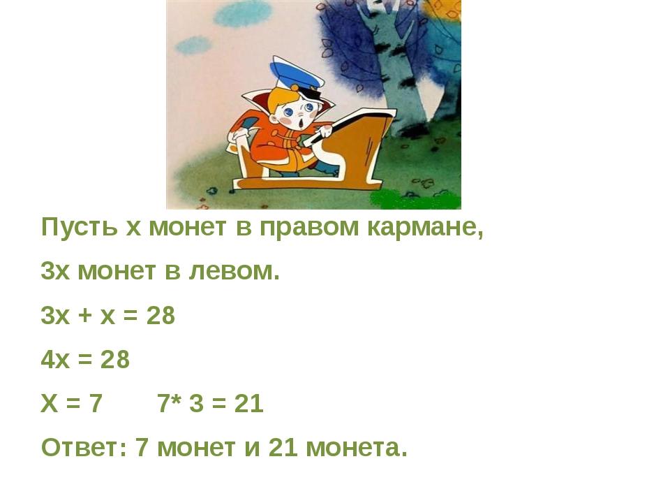 Пусть х монет в правом кармане, 3х монет в левом. 3х + х = 28 4х = 28 Х = 7...