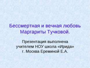 Бессмертная и вечная любовь Маргариты Тучковой. Презентация выполнена учителе