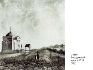 Спасо-Бородинский храм в 1818 году