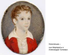 Николенька – сын Маргариты и Александра Тучковых
