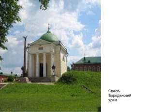 Спасо-Бородинский храм