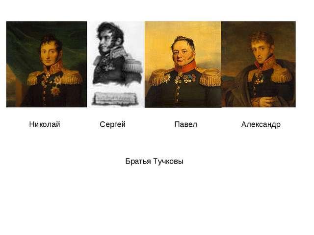 Николай Сергей Павел Александр Братья Тучковы
