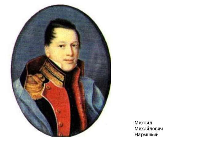Михаил Михайлович Нарышкин