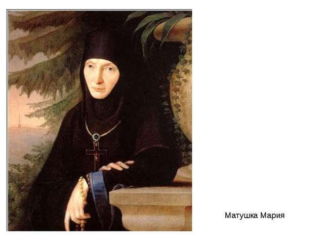 Матушка Мария