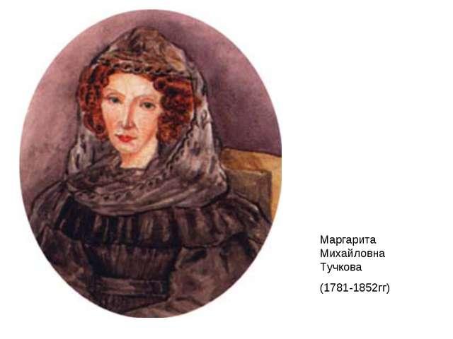 Маргарита Михайловна Тучкова (1781-1852гг)