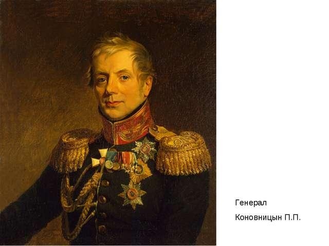 Генерал Коновницын П.П.