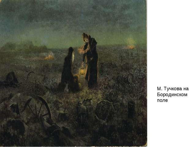 М. Тучкова на Бородинском поле