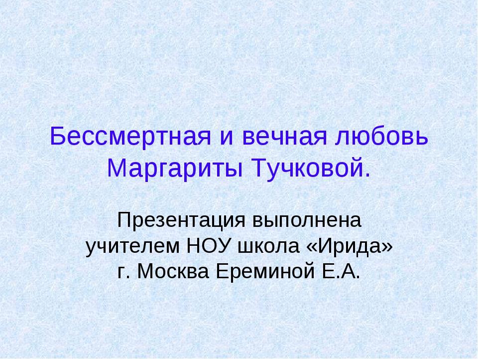 Бессмертная и вечная любовь Маргариты Тучковой. Презентация выполнена учителе...