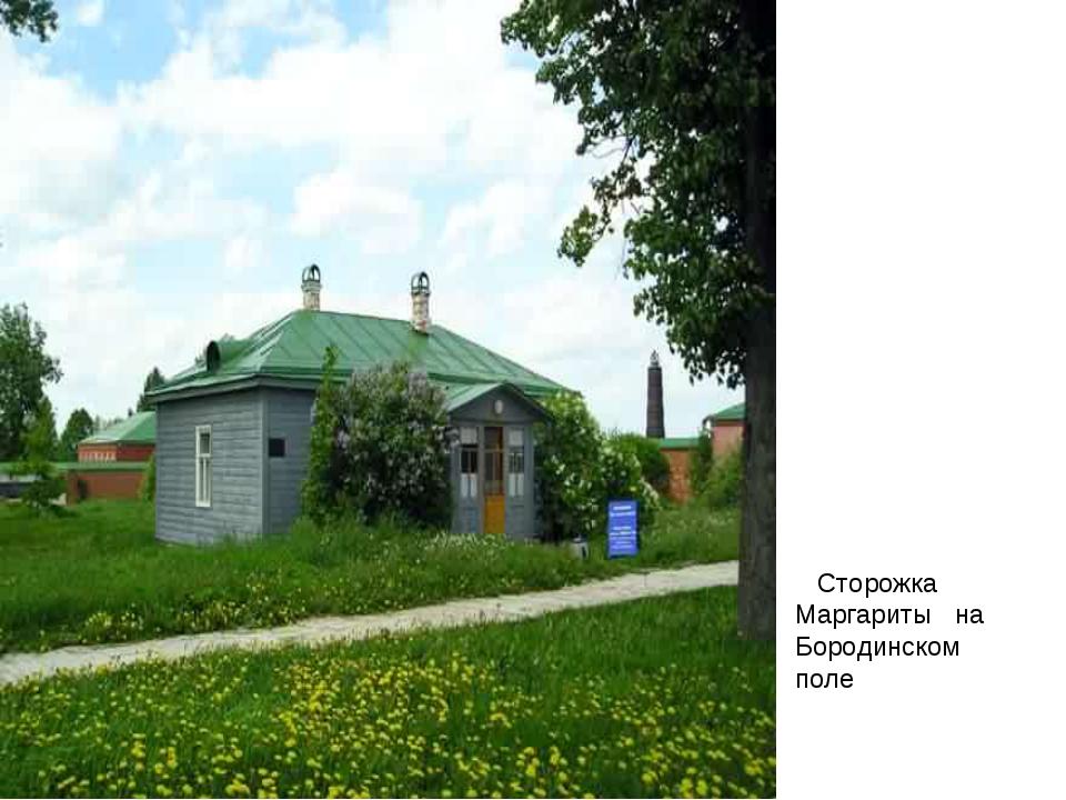Сторожка Маргариты на Бородинском поле