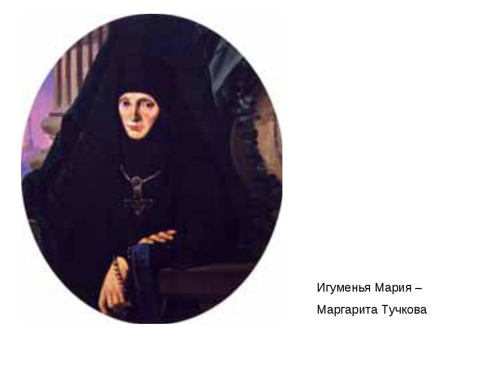 Игуменья Мария – Маргарита Тучкова