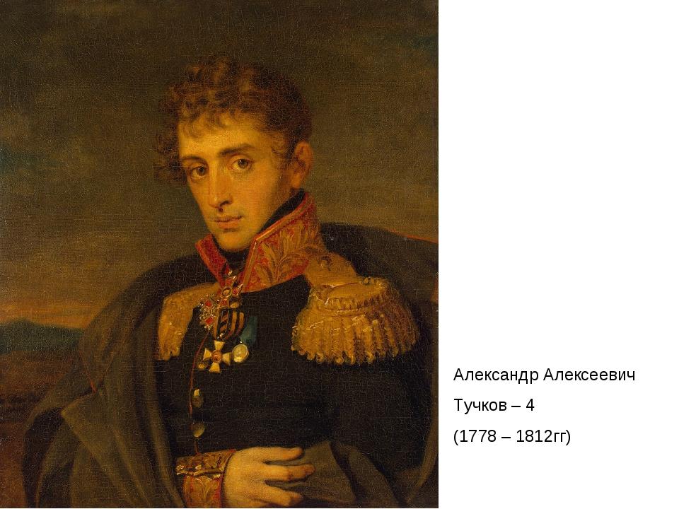 Александр Алексеевич Тучков – 4 (1778 – 1812гг)