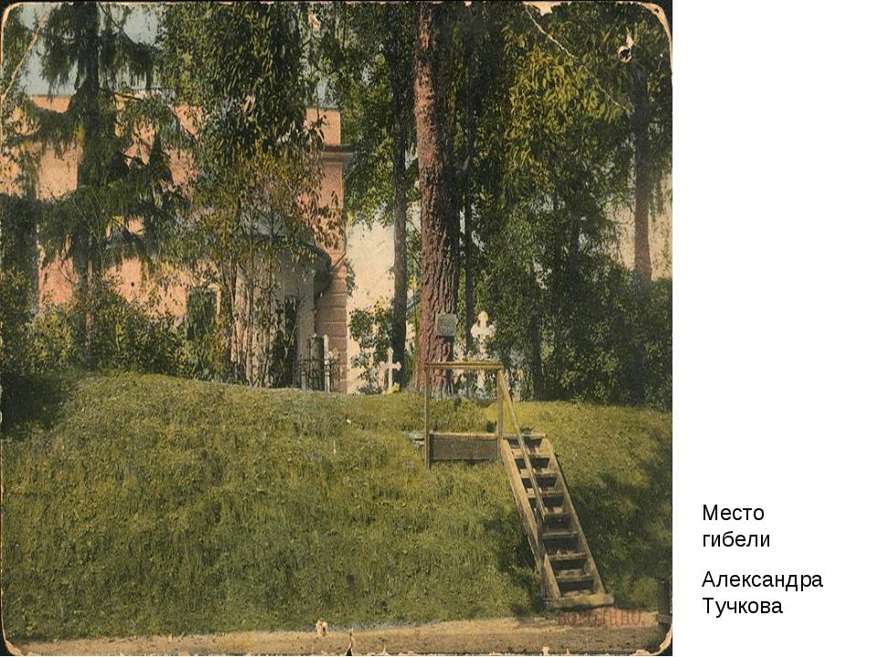 Место гибели Александра Тучкова