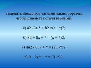 Заменить звездочки числами таким образом, чтобы равенства стали верными: а) а