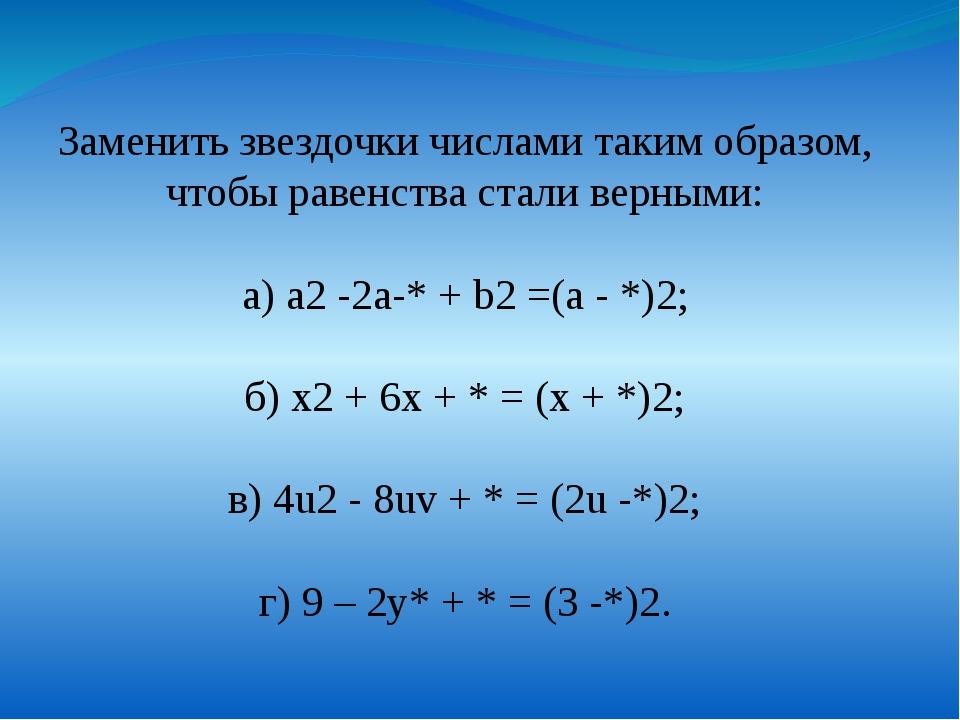 Заменить звездочки числами таким образом, чтобы равенства стали верными: а) а...